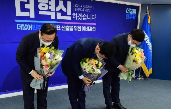 인사하는 송영길·우원식·홍영표