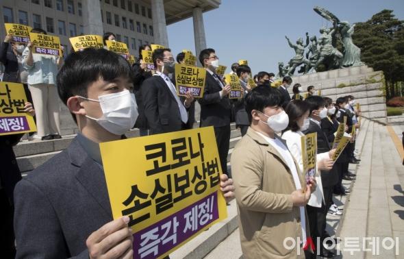 정의당 '코로나 손실보상법 소급적용 제정 촉구 구호'