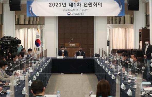 최저임금위원회, 2021년 제1차 전원회의