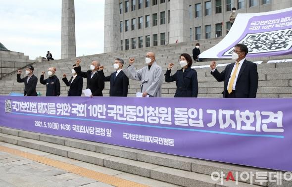 국보법폐지국민행동 '국보법 폐지 촉구'