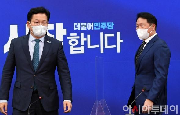 최태원 회장 접견하는 송영길 민주당 대표