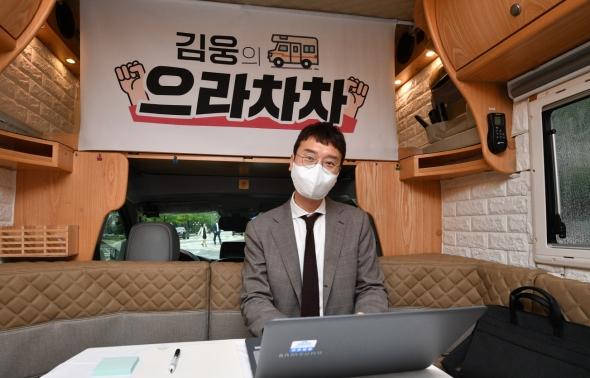 김웅 '움캠' 출범...갬핑카 타고 당권 도전