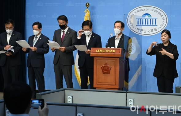 기자회견하는 국민의힘 부울경 의원들
